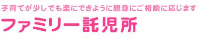 愛知県名古屋市天白区のファミリー託児所